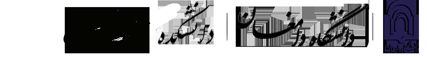 دانشکده علوم انسانی دانشگاه دامغان